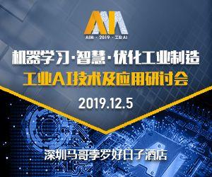 工业AI技术与应用研讨会